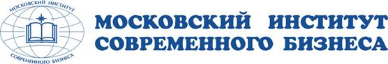 Московский институт современного бизнеса